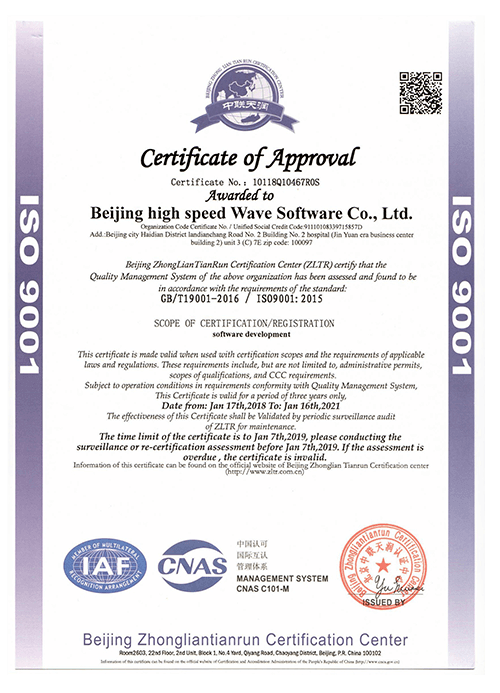 ISO9001 Certificate of Approval